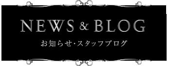 スタッフブログ・お知らせ