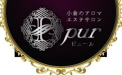 Pur(ピュール)