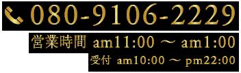tel:080-9106-2229